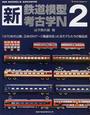 新・鉄道模型考古学N