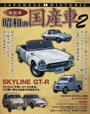 昭和の国産車