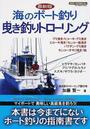 海のボート釣り曳き釣りトローリング