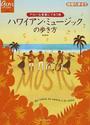 ハワイアン・ミュージックの歩き方