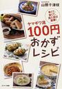 ヤマギワ流100円おかずレシピ