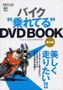 """バイク""""乗れてる""""DVD BOOK"""