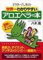 ドクター八木の世界一わかりやすいアロエベラの本