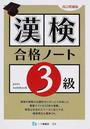 漢検合格ノート3級