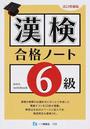 漢検合格ノート6級