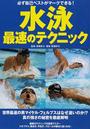 水泳最速のテクニック