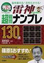 秀逸雷神超難問ナンプレ130選