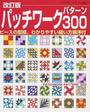 パッチワークパターン300