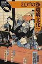 江戸の浄瑠璃文化