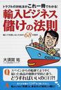 輸入ビジネス儲けの法則