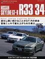 NISSAN SKYLINE R33/34