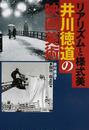 リアリズムと様式美-井川徳道の映画美術