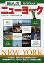 暮らし方ガイドブックニューヨーク