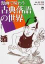 漫画で味わう古典落語の世界