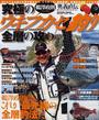 鵜澤政則究極のウキフカセ釣り