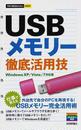USBメモリー徹底活用技