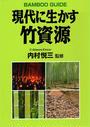 現代に生かす竹資源