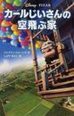 書籍と電子書籍のハイブリッド書店【honto】で買える「カールじいさんの空飛ぶ家」の画像です。価格は756円になります。