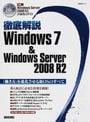 徹底解説Windows7&Windows Server 2008 R2
