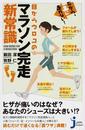 目からウロコのマラソン完走新常識