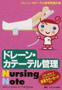 ドレーン・カテーテル管理Nursing Note