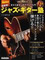 超実践!ジャズ・ギター塾