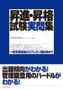 書籍と電子書籍のハイブリッド書店【honto】※旧オンライン書店bk1で買える「昇進・昇格試験実問集」の画像です。価格は3,024円になります。