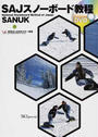 SAJスノーボード教程