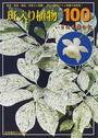 斑入り植物ベスト100