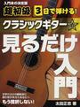 クラシックギター☆見るだけ入門