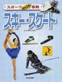 スキー・スケート