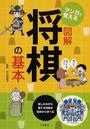 マンガで覚える図解将棋の基本