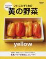 いいことずくめの黄の野菜
