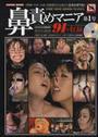 鼻責めマニア DVD付
