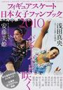 フィギュアスケート日本女子ファンブック