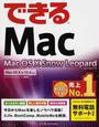 できるMac