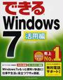 (無料電話サポート付) できる Windows 7 活用編