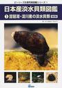 日本産淡水貝類図鑑