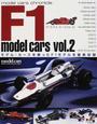 F1モデル・カーズ