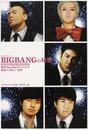 BIGBANGの秘密