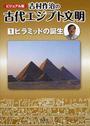 吉村作治の古代エジプト文明
