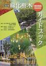 緑化樹木ガイドブック