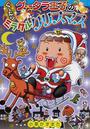 グータラ王子のぐ~たらミラクルクリスマス