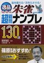 逸品朱雀超難問ナンプレ130選