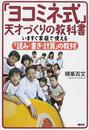 「ヨコミネ式」天才づくりの教科書