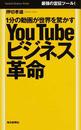 YouTubeビジネス革命