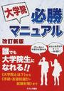 書籍と電子書籍のハイブリッド書店【honto】で買える「大学院必勝マニュアル」の画像です。価格は2,160円になります。