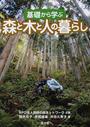 基礎から学ぶ森と木と人の暮らし