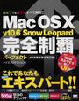 Mac OS Ⅹ v10.6 Snow Leopard完全制覇パーフェクト