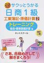 サクッとうかる日商1級工業簿記・原価計算トレーニング